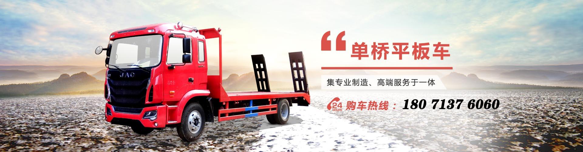 单桥平板运输车